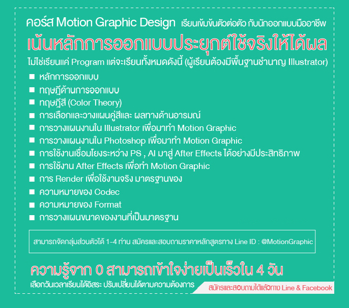 เรียน After Effects | | MotionGraphicPlus