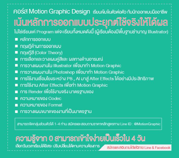 เรียน After Effects CC เรียน Motion Graphic เรียน Infoigraphic