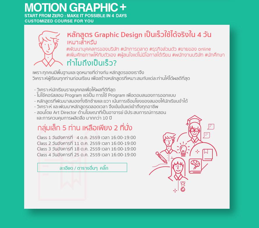 เรียน Illustrator