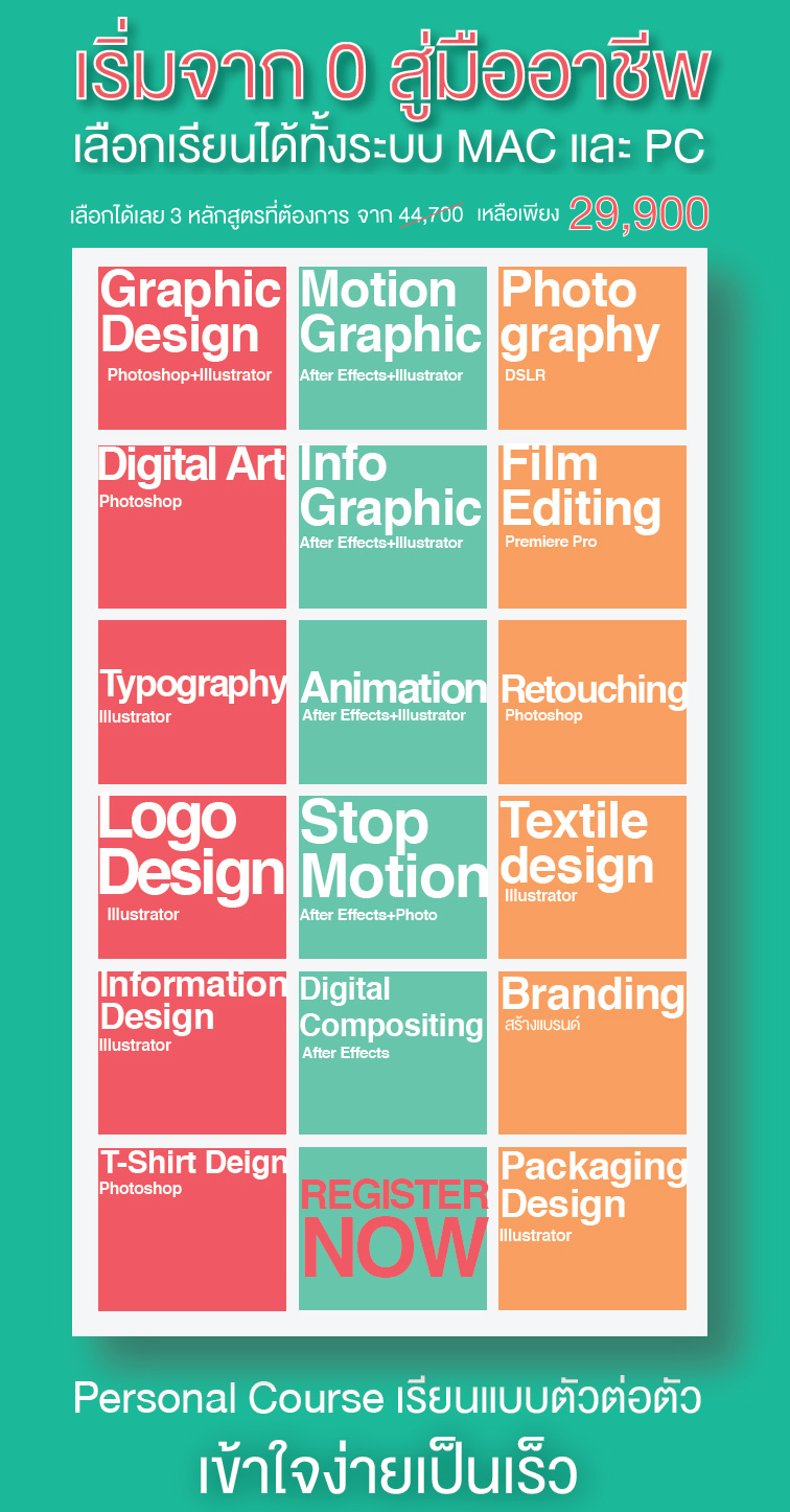 motiongraphicdesign-promotion-course