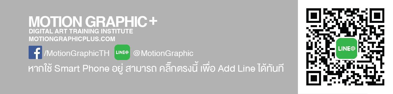 เรียน Graphic Design,เรียน Photoshop,เรียน Illustrator,เรียนกราฟิก,เรียนกราฟฟิก,เรียนกราฟฟิก ที่ไหนดี,graphic design เรียน ที่ไหน ดี,pปhotoshop tutorial thai,illustrator tutorial,photoshop tutorial