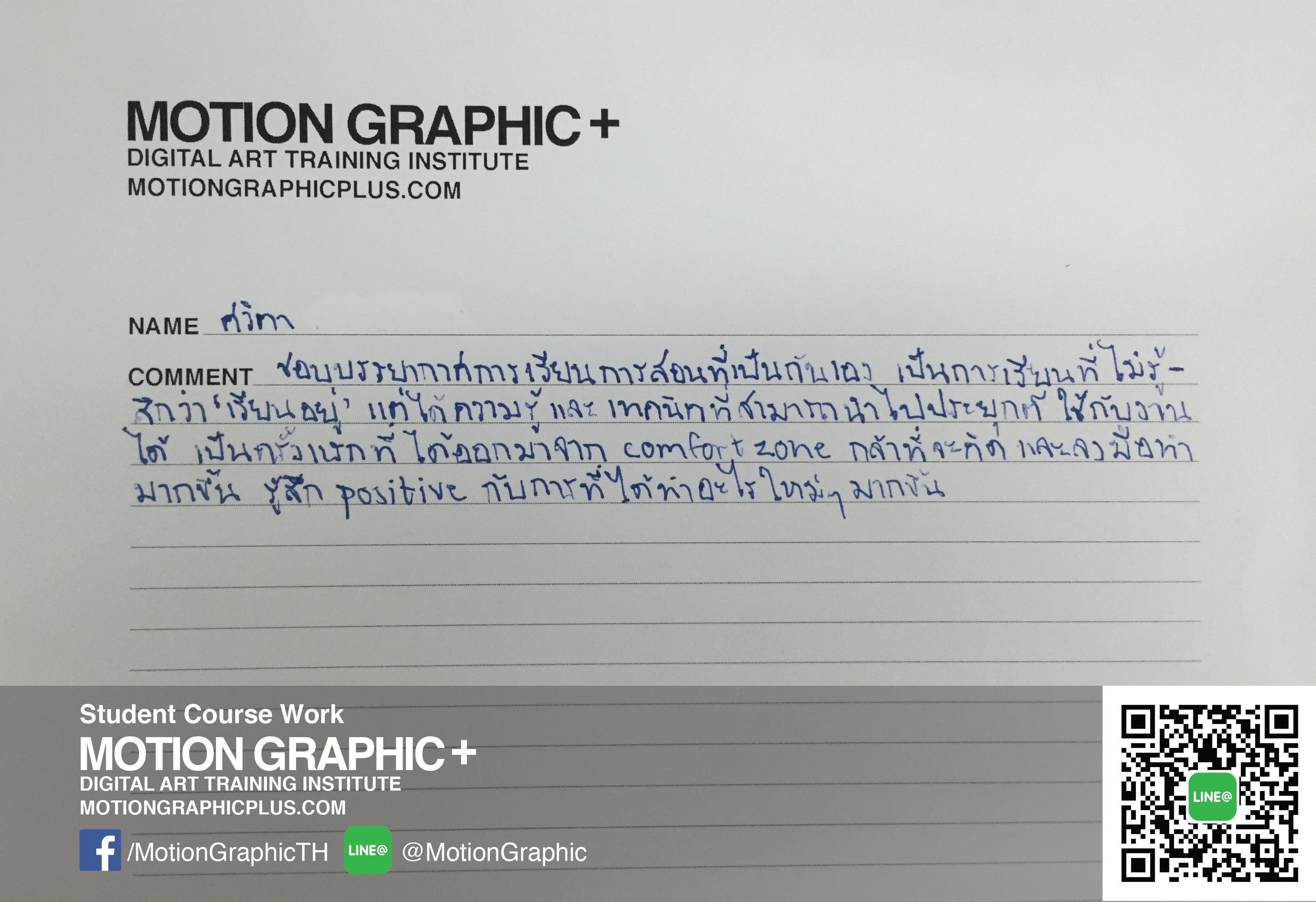เรียน Graphic Design