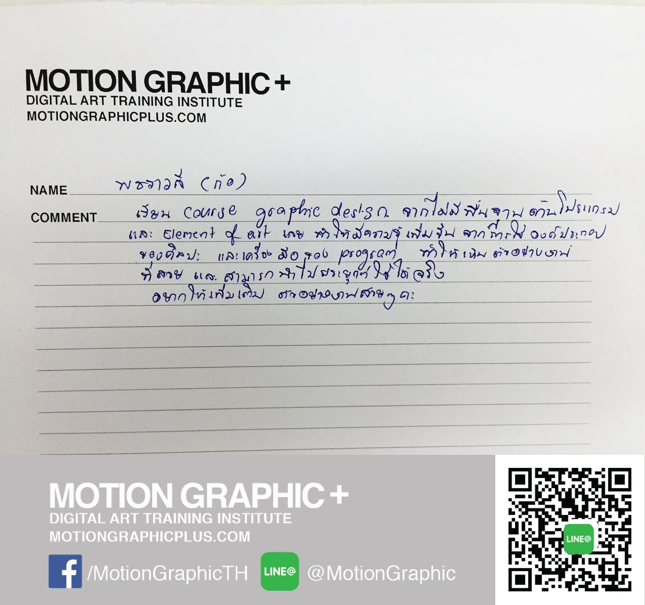 เรียน Graphic Design,เรียน Photoshop,เรียน Illustrator