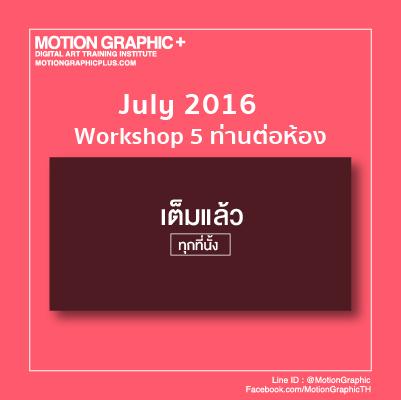เรียน-กราฟฟิก-เรียนกราฟฟิก-เรียน-Graphic-DigitalMarketing-เรียน-infographic-02