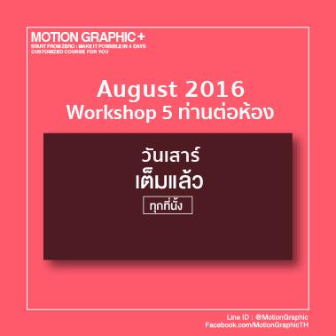 เรียน Graphic Design เรียนกราฟฟิก