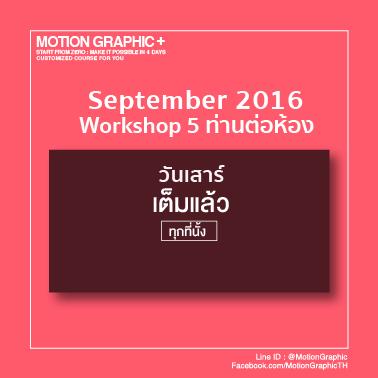 เรียน Graphic Design เรียน กราฟฟิก-เรียน Illustrator CC เรียน Photoshop CC เรียน Graphic Design