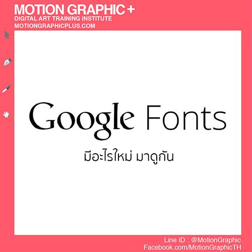 GoogleFont-เรียนGraphicDesign