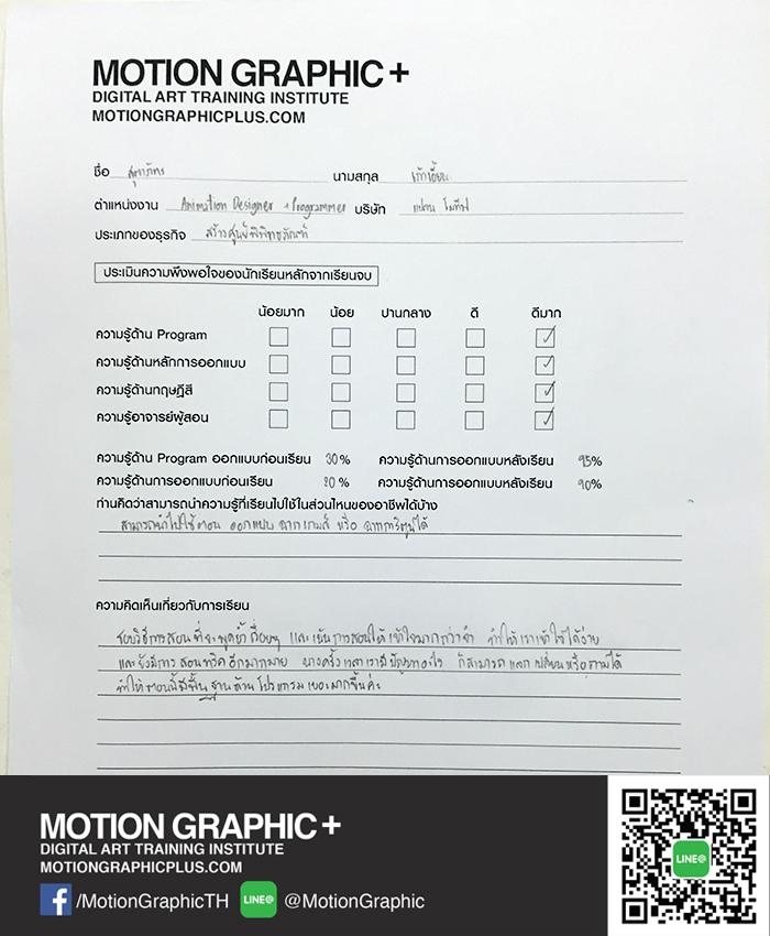 เรียน Graphic Design,เรียน กราฟฟิค ที่ไหนดี,เรียน illustrator,เรียน illustrator ที่ไหนดี