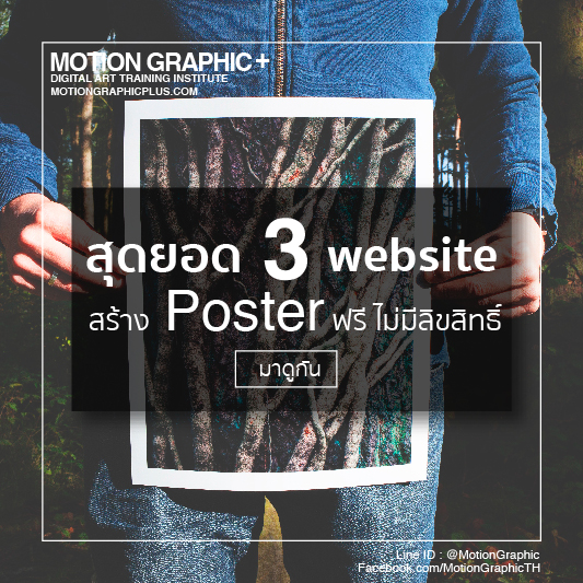 เรียน Graphic,เรียน Graphic Design Free Poster