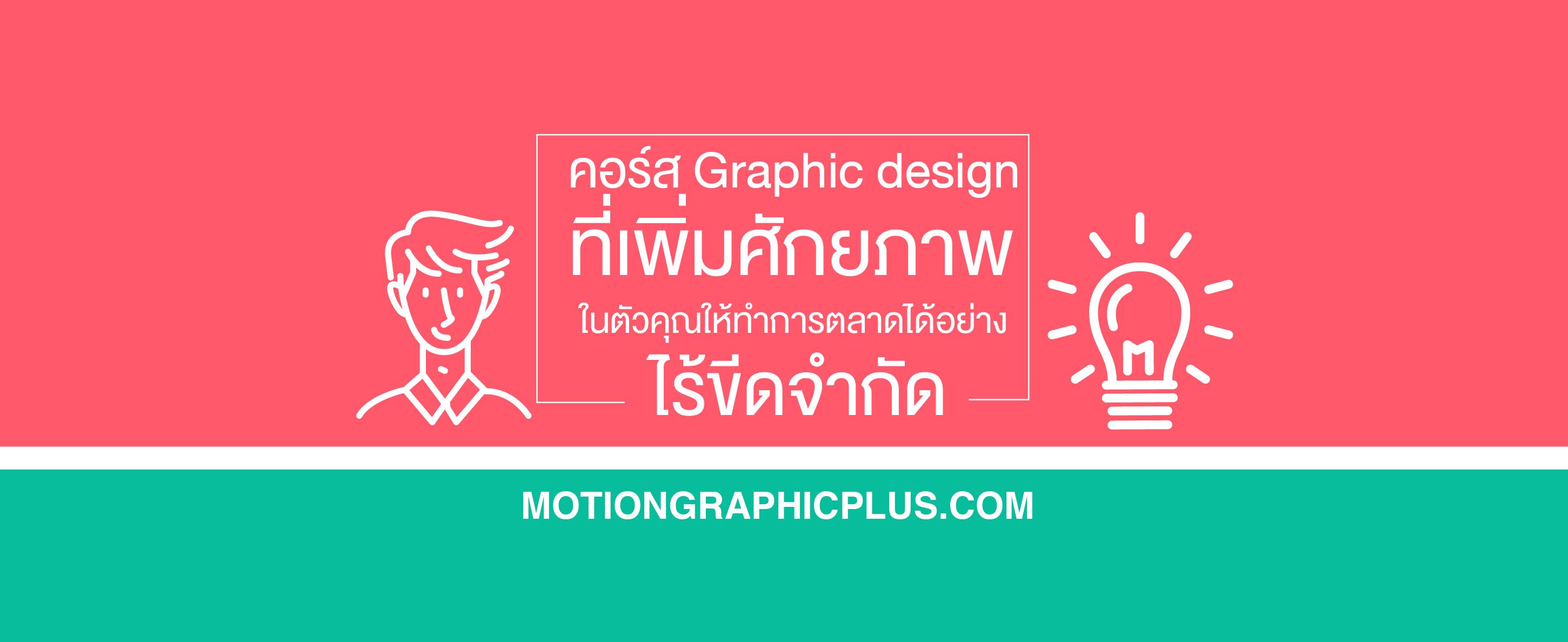 motiongraphicplus-dorcom-01