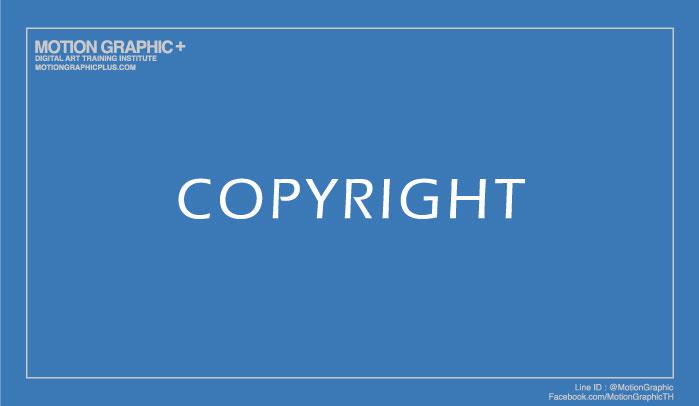 เรียนกราฟฟิก-เรียน-Graphicdesign-copyright