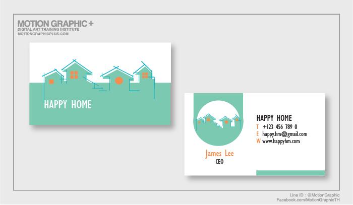 เรียนกราฟฟิก-เรียน-Graphicdesign-namecardddd-01