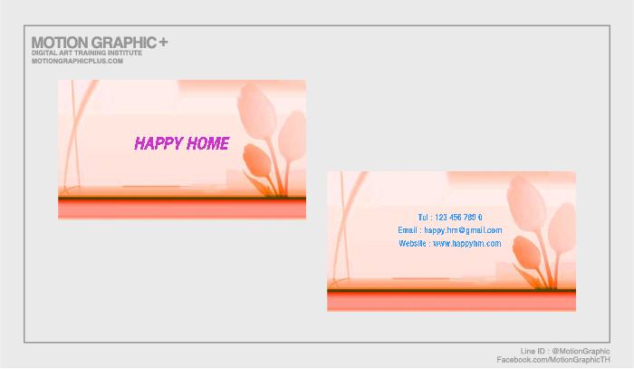 เรียนกราฟฟิก-เรียน-Graphicdesign-namecardddd-02