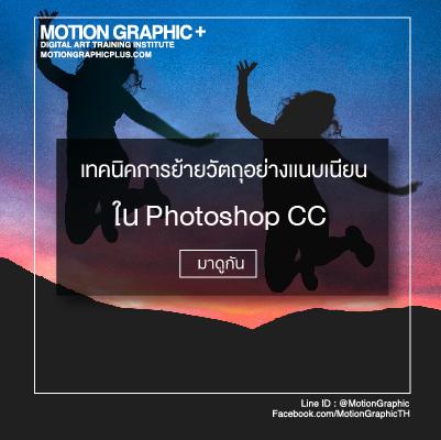 เรียน PhotoshopCC-เรียนIllustrator-photoshop-tips-tricks.jpg