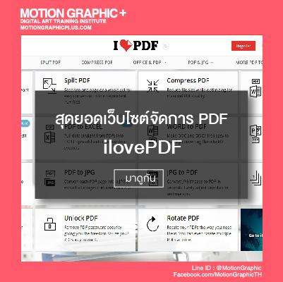 -เรียนกราฟฟิก-pdf-split-and-merge-ilovePDF