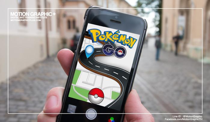 Pokemon Go,Pokemon Go วิธีเล่น,วิธีเล่น Pokemon Go,วิธีจับโปเกม่อน,Pokemon Go เล่นยังไง,การตลาด Pokemon,Social Media Marketing,Digital Marketing,Online Marketing