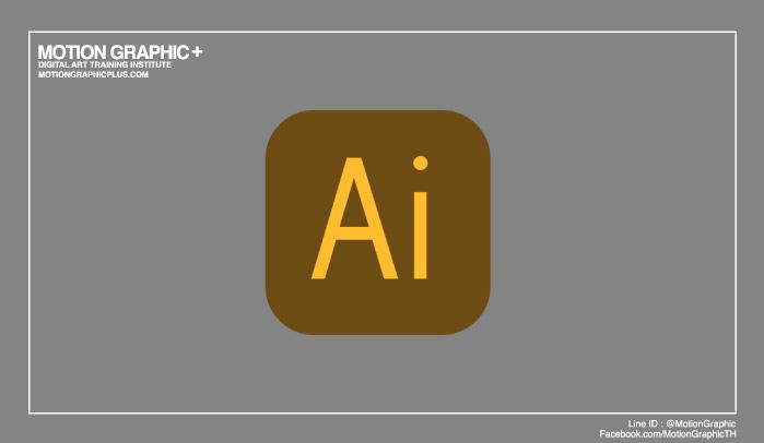 Adobe Illustrator,Illustrator,เรียน Graphic Design,เรียน Illustrator,เรียน Photoshop,เทคนิค Illustrator,ไฟล์ ai