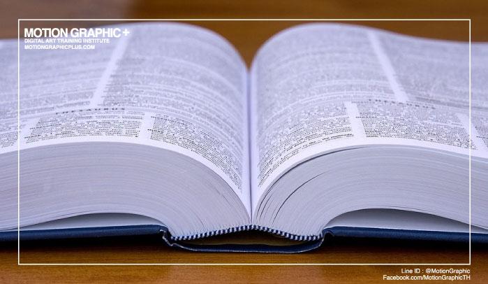 ราชาศัพท์,รวมคำราชาศัพท์,คำราชาศัพท์,คำราชาศัพท์ที่ใช้บ่อย,การใช้คำราชาศัพท์,การใช้ ทรง,หลักการใช้ราชาศัพท์,การใช้คำแสดงความอาลัย,การใช้คำถวายความอาลัย