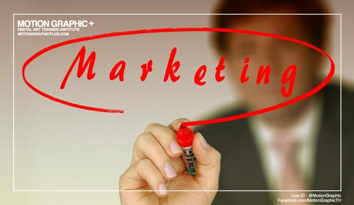Content Marketing,Digital Marketing,social media marketing,สัมมนาการตลาดออนไลน์,การตลาดออนไลน์, Online Marketing,รับทํา content marketing,content marketing การตลาด,การสร้างแบรนด์,องค์ประกอบการสร้างแบรนด์,Branding,online marketing strategy,กลยุทธ์การตลาด,Facebook,การตลาด Facebook,Fanpage,Viral Marketing,Viral,Viral Video,การตลาดแบบไวรัส,การตลาดแบบปากต่อปาก