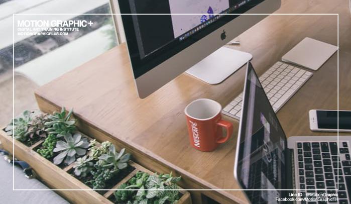 Graphic Design,กราฟิก ดีไซน์,เรียน Graphic Design,เรียน Infographic,เรียน Illustrator,เรียน Photoshop,Social Media Marketing,Graphic Design Tips,เทคนิค Graphic Design,Home Office,โฮมออฟฟิศ,แต่งออฟฟิศในบ้าน
