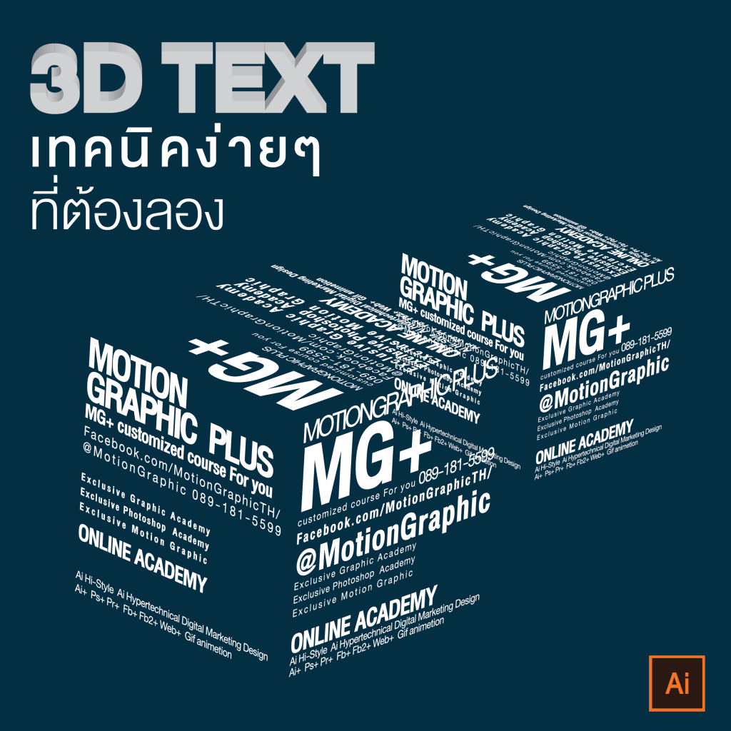 3D TEXT เทคนิคง่ายๆ ที่ต้องลอง | MotionGraphicPlus