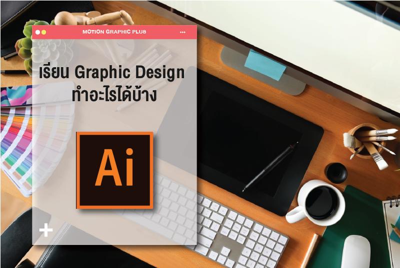 เรียน graphic