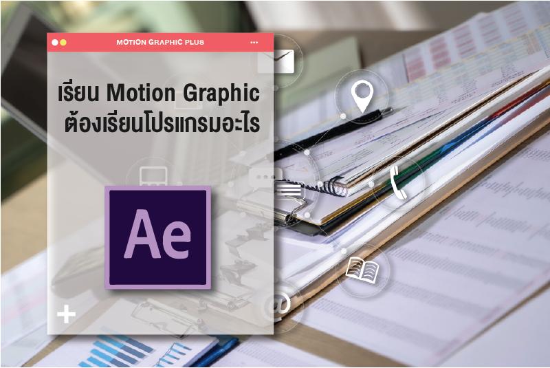 เรียน Motion Graphic ต้องเรียนโปรแกรมอะไร