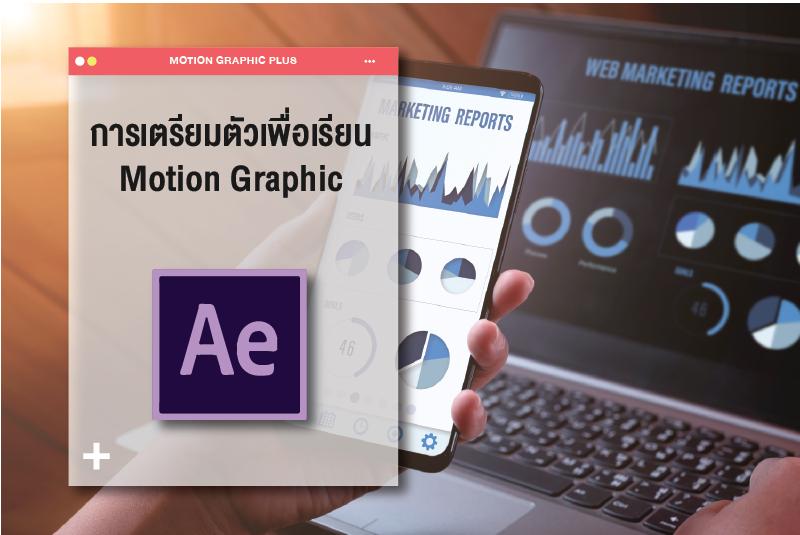 การเตรียมตัวเพื่อเรียน Motion Graphic