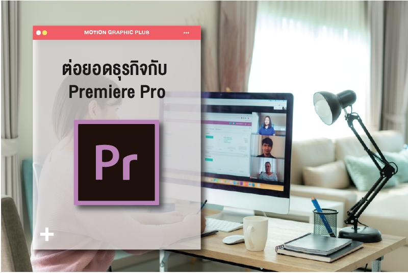 ต่อยอดธุรกิจกับ Premiere Pro