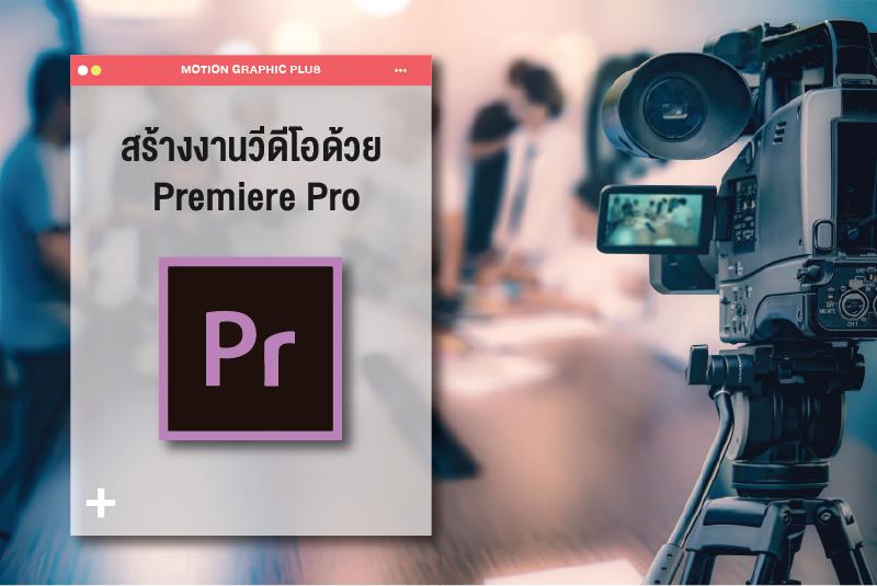 สร้างงานวีดีโอด้วย Premiere Pro