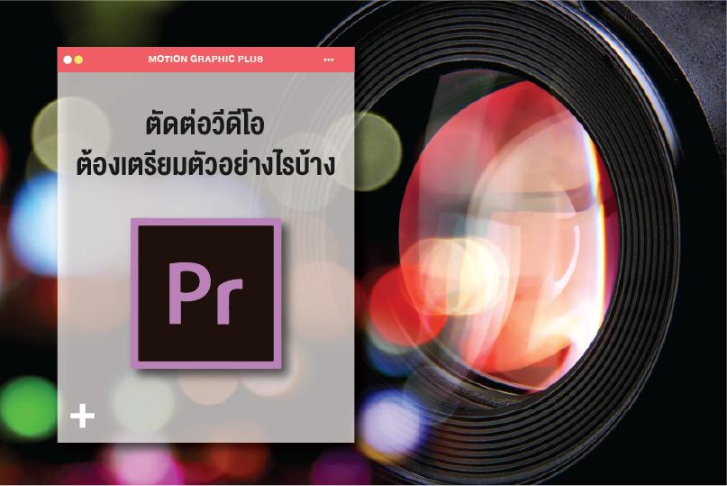 เรียน-Premiere-Pro
