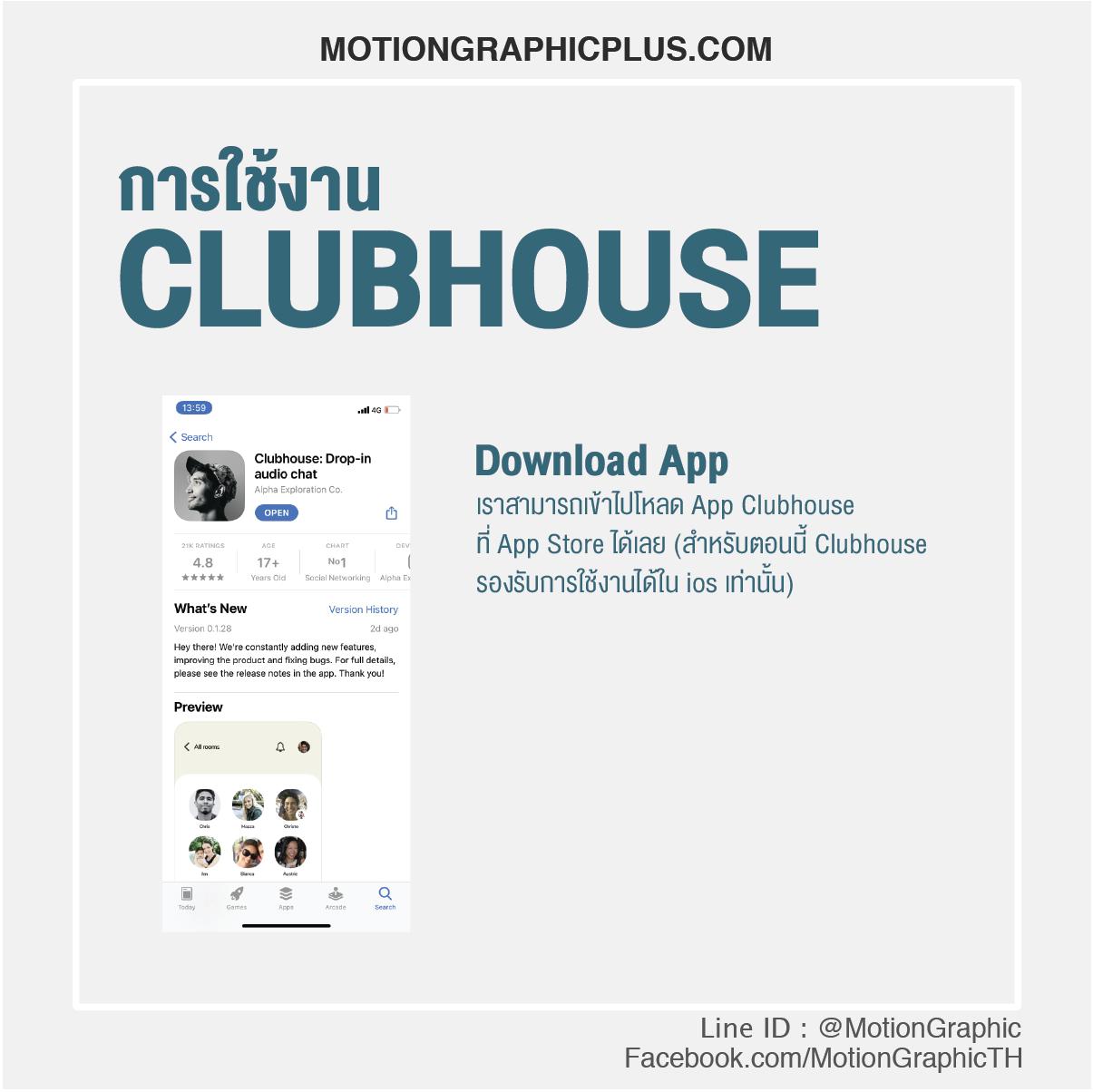 Clubhouse คืออะไร
